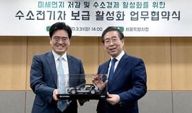 現代自動車とソウル市が、水素経済の活性化で手を組んだ=韓国・ソウル(同社提供)