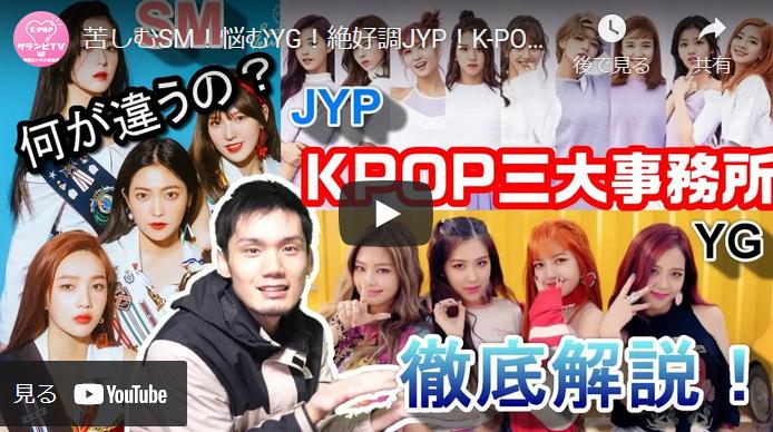 韓国の芸能事務所を解説した動画は、再生回数89万回(21年6月時点)で「サランピTV」内で最多。テンポのいい関西弁トークで一気に聞かせる。「主婦層の視聴者が多いこともあり、家事の合間にユーチューブを流すことを想定して動画を作成しています。ですので、トークがメインで、テロップや画像も入れ過ぎないようにするのがポリシー。試行錯誤しながらこのスタイルになりましたが、結果として作業効率もアップしました」